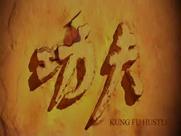 Kung fu szał (cały film)