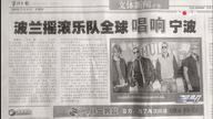 Zespół ROAN z Solca Kujawskiego od 10 lat regularnie koncertuje w Chinach, ciesząc się tam zdecydowanie większą popularnością  niż w Polsce. Na koncertach porządku pilnuje co prawda chińska milicja, ale czasem nawet funkcjonariusze nie są w stanie zatrzymać tłumu, który próbuje wedrzeć się na scenę. Skala ich popularności w Chinach jest przez niektórych porównywana do samych Beatlesów. Pojawił się nawet termin Roanomanii. Na koncertach jest nawet do 20 tysięcy chińskich fanów. Plakaty przed ich występami wiszą w miastach, dostają tysiące wiadomości na chińskim komunikatorze społecznościowym. Wydali też płytę. W Chinach graja kilkadziesiąt koncertów rocznie. Muzycy z zespołu ROAN od lat włączają się w pomoc charytatywną. Towarzyszyli Wielkiej Orkiestrze Świątecznej Pomocy już na samym początku - podczas pierwszego koncertu w Ciechocinku, kiedy o fundacji Jurka Owsiaka jeszcze prawie nikt nie słyszał. Popularność, jaką cieszą się w Chinach skłoniła ich do szalonego pomysłu: zorganizowania pierwszego finału WOŚP w tym kraju, a dokładnie w Szanghaju.